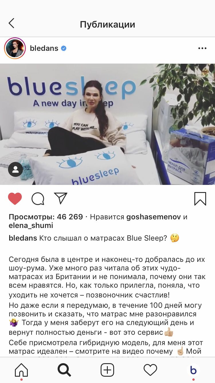 Отзыв женщина подушка Blue Sleep instagram